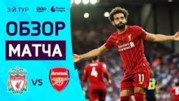 24.08.2019 Liverpul Arsenal. Obzor matcha 256x144 c - 24.08.2019 ЛИВЕРПУЛЬ - АРСЕНАЛ. ОБЗОР МАТЧА-