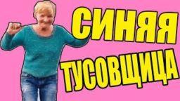 ETO ROSSIYA DETKACHUDNYE LYUDI ROSSII LUCHSHIE RUSSKIE PRIKOLY 13 MINUT RZHACHA SINYAYA TUSOVSHHITSA 449 SVEZHAYA PODBORKA 256x144 c - ЭТО РОССИЯ ДЕТКА!ЧУДНЫЕ ЛЮДИ РОССИИ ЛУЧШИЕ РУССКИЕ ПРИКОЛЫ 13 МИНУТ РЖАЧА СИНЯЯ ТУСОВЩИЦА-449-Русские приколы