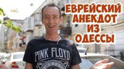 Evrejskie anekdoty iz Odessy Anekdot dnya 256x144 c - ЕВРЕЙСКИЕ АНЕКДОТЫ ИЗ ОДЕССЫ! АНЕКДОТ ДНЯ!-