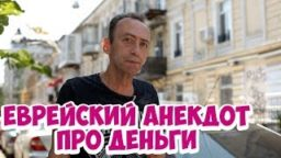 Evrejskie anekdoty iz Odessy Anekdot pro dengi 256x144 c - ЕВРЕЙСКИЕ АНЕКДОТЫ ИЗ ОДЕССЫ! АНЕКДОТ ПРО ДЕНЬГИ!-