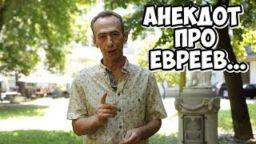 Korotkie odesskie anekdoty Anekdot pro evreev 256x144 c - КОРОТКИЕ ОДЕССКИЕ АНЕКДОТЫ! АНЕКДОТ ПРО ЕВРЕЕВ!-