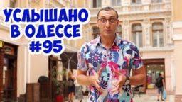 Luchshij odesskij yumor shutki frazy i vyrazheniya. Uslyshano v Odesse 95 256x144 c - ЛУЧШИЙ ОДЕССКИЙ ЮМОР, ШУТКИ, ФРАЗЫ И ВЫРАЖЕНИЯ. УСЛЫШАНО В ОДЕССЕ! #95-