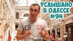 Samye rzhachnye odesskie shutki frazy i vyrazheniya. Uslyshano v Odesse 94 256x144 c - САМЫЕ РЖАЧНЫЕ ОДЕССКИЕ ШУТКИ, ФРАЗЫ И ВЫРАЖЕНИЯ. УСЛЫШАНО В ОДЕССЕ! #94-
