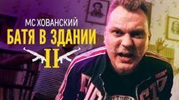 MS HOVANSKIJ Batya v Zdanii 2 256x144 c - МС ХОВАНСКИЙ - Батя в Здании 2-