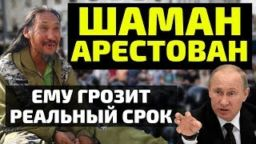 SHaman Gabyshev arestovan Emu grozit realnyj srok 256x144 c - ШАМАН ГАБЫШЕВ АРЕСТОВАН! ЕМУ ГРОЗИТ РЕАЛЬНЫЙ СРОК-
