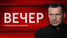 Vecher s Vladimirom Solovevym ot 17.09.2019 256x144 c - ВЕЧЕР С ВЛАДИМИРОМ СОЛОВЬЕВЫМ ОТ 17.09.2019-
