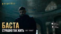 "Basta Strashno tak zhit OST TEKST 256x144 c - БАСТА - СТРАШНО ТАК ЖИТЬ (OST ""ТЕКСТ"")-"