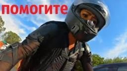 NAPAL NA MOTOTSIKLISTKU Moto situatsii 38 256x144 c - НАПАЛ НА МОТОЦИКЛИСТКУ 😱 МОТО СИТУАЦИИ ( № 38)-dtp-videoregistratorov