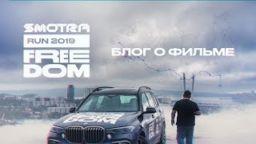SmotraRun2019 Videoblog Respekt Vsem 256x144 c - SMOTRARUN2019 ВИДЕОБЛОГ РЕСПЕКТ ВСЕМ!-