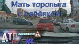 """Toropygi 8 20.10.19 256x144 c - """"ТОРОПЫГИ"""" № 8 20.10.19-"""