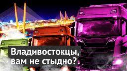 Vladivostok gorod kotoryj ne za chto lyubit 256x144 c - ВЛАДИВОСТОК: ГОРОД, КОТОРЫЙ НЕ ЗА ЧТО ЛЮБИТЬ-
