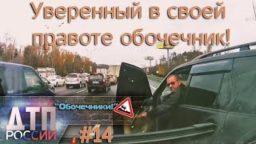 """Obochechniki 14 15.11.19 256x144 c - """"ОБОЧЕЧНИКИ!"""" № 14 15.11.19-"""