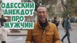 Odesskij yumor Prikolnye anekdoty iz Odessy Anekdot pro muzhchin 256x144 c - ОДЕССКИЙ ЮМОР! ПРИКОЛЬНЫЕ АНЕКДОТЫ ИЗ ОДЕССЫ! АНЕКДОТ ПРО МУЖЧИН!-