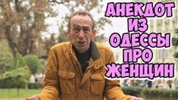Samye smeshnye anekdoty iz Odessy pro zhenshhin Anekdot pro sosedej 256x144 c - САМЫЕ СМЕШНЫЕ АНЕКДОТЫ ИЗ ОДЕССЫ ПРО ЖЕНЩИН! АНЕКДОТ ПРО СОСЕДЕЙ!-
