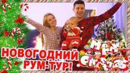 NOVOGODNIJ RUM TUR KAK MY UKRASILI NASHU KVARTIRU 2020 CHRISTMAS ROOM MAKEOVER SWEET HOME  256x144 c - НОВОГОДНИЙ РУМ-ТУР! КАК МЫ УКРАСИЛИ НАШУ КВАРТИРУ 2020? CHRISTMAS ROOM MAKEOVER! | SWEET HOME ❄-