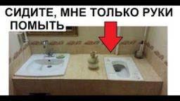 Lyutye prikoly Udobnyj tualet 256x144 c - ЛЮТЫЕ ПРИКОЛЫ УДОБНЫЙ ТУАЛЕТ-