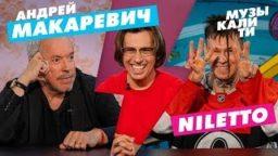 Muzykaliti Andrei Makarevich i NILETTO 256x144 c - #МУЗЫКАЛИТИ - АНДРЕЙ МАКАРЕВИЧ И NILETTO-