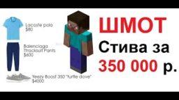 Lyutye prikoly. SHmotki STIVA za 350 000 rublej 256x144 c - ЛЮТЫЕ ПРИКОЛЫ. ШМОТКИ СТИВА ЗА 350 000 РУБЛЕЙ-